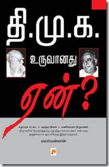dmk - how it got founded