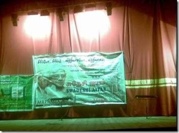 Swadeshi Aiyar Drama