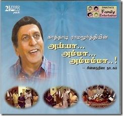 Ayya Amma Ammamma - Kaathaadi Ramamurthy