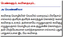Chennaionline Tamilpage with Adhiyan and after pressing Alt-2