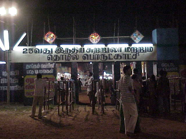 Chennai-Trade-Fair-1999-3