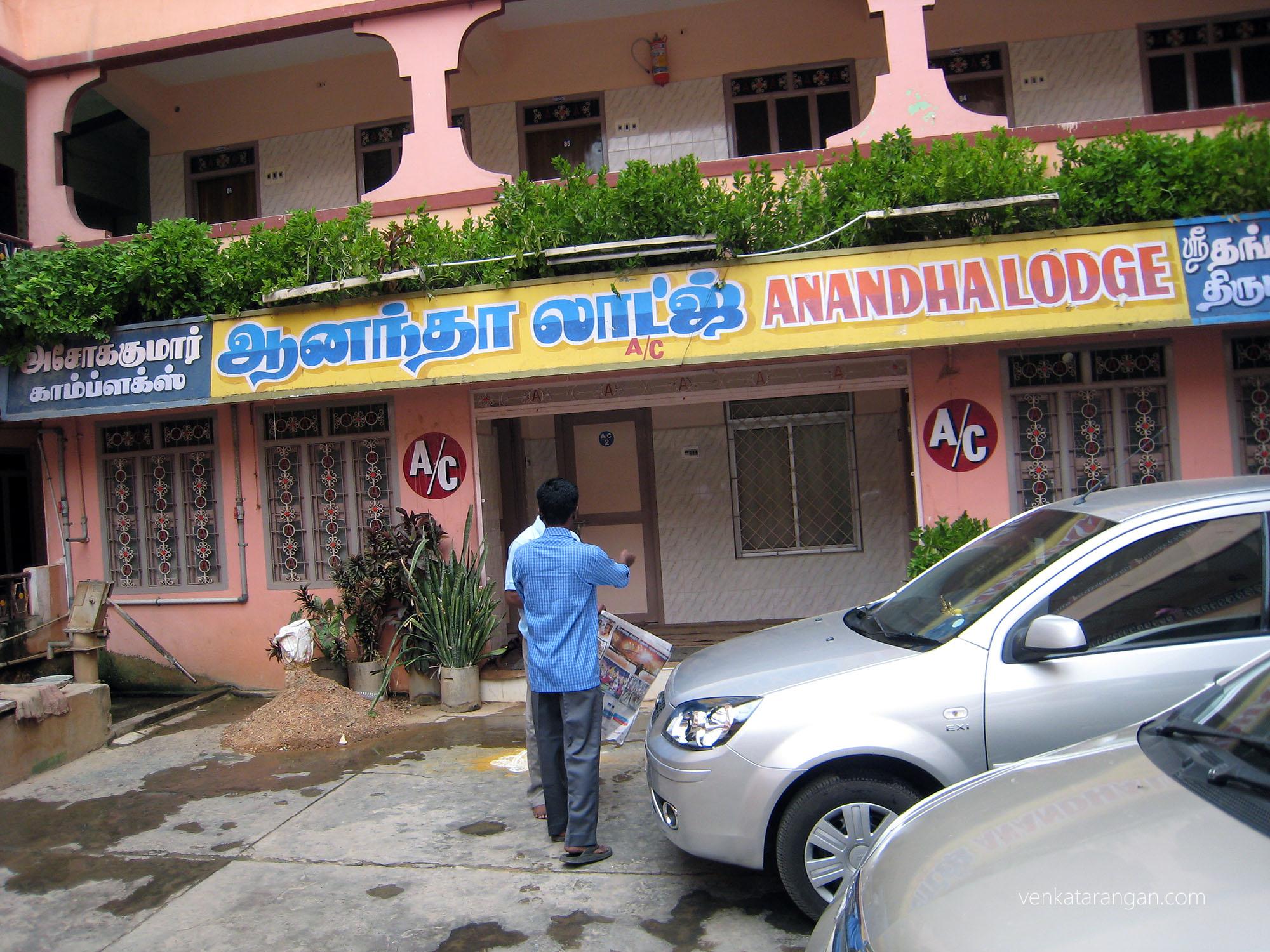 ஆனந்தா லாட்ஜ் - Anandha Lodge where we stayed