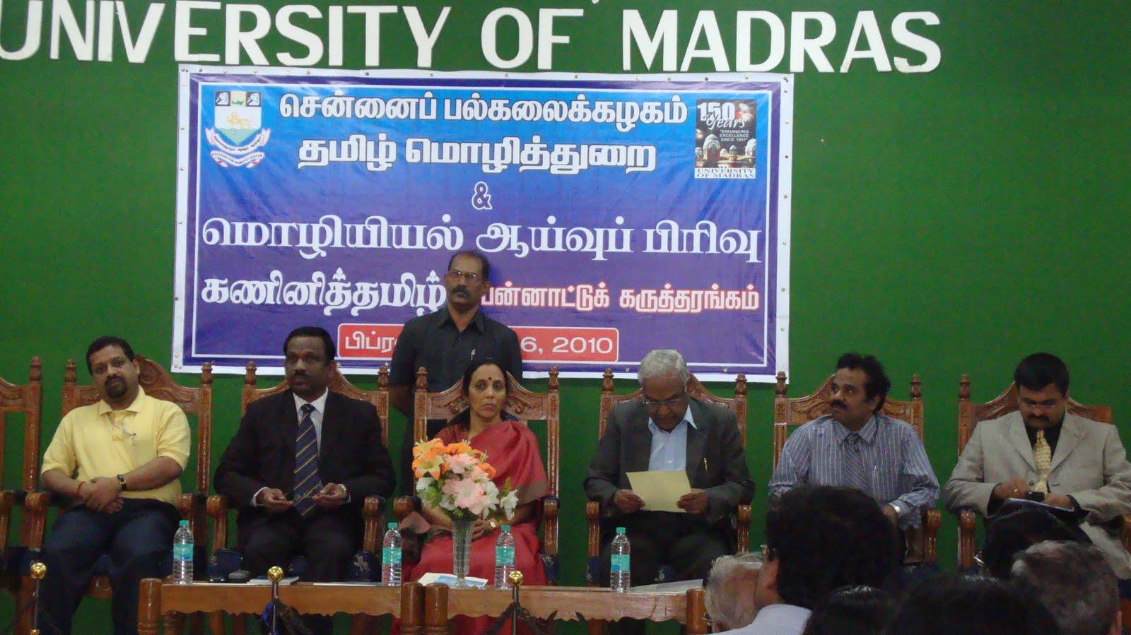 Dr. Niladri Sekhar Dash (Indian Statistical Institute), Col. Dr. G. Thiruvasagam (Vice Chancellor, University of Madras),Dr.Poongothai Aladi Aruna (Minister for Information Technology, Tamilnadu Government),Prof.M.Anandakrishnan (Chairman, IIT Kanpur), Dr.A.R. Sivakumaran (Professor, Nanyang Technological University, Singapore),T.N.C.Venkata Rangan (Chair, INFITT)