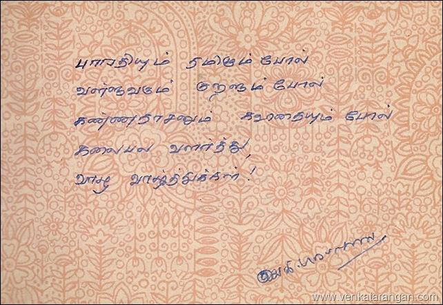 1990 Pe.Ki.Prabhakaran Aiya in my autograph book