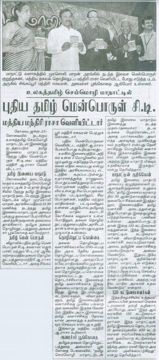 தினத்தந்தி – June 25, 2010
