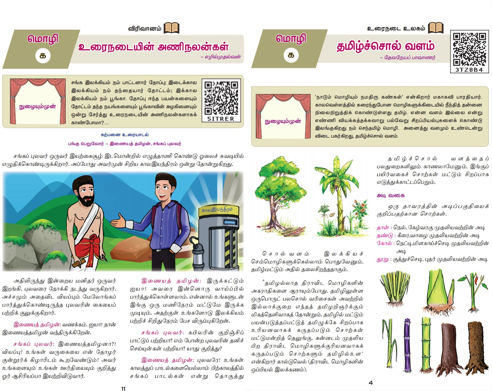 Sample pages from the 10th Standard Tamil Textbook from Tamil Nadu
