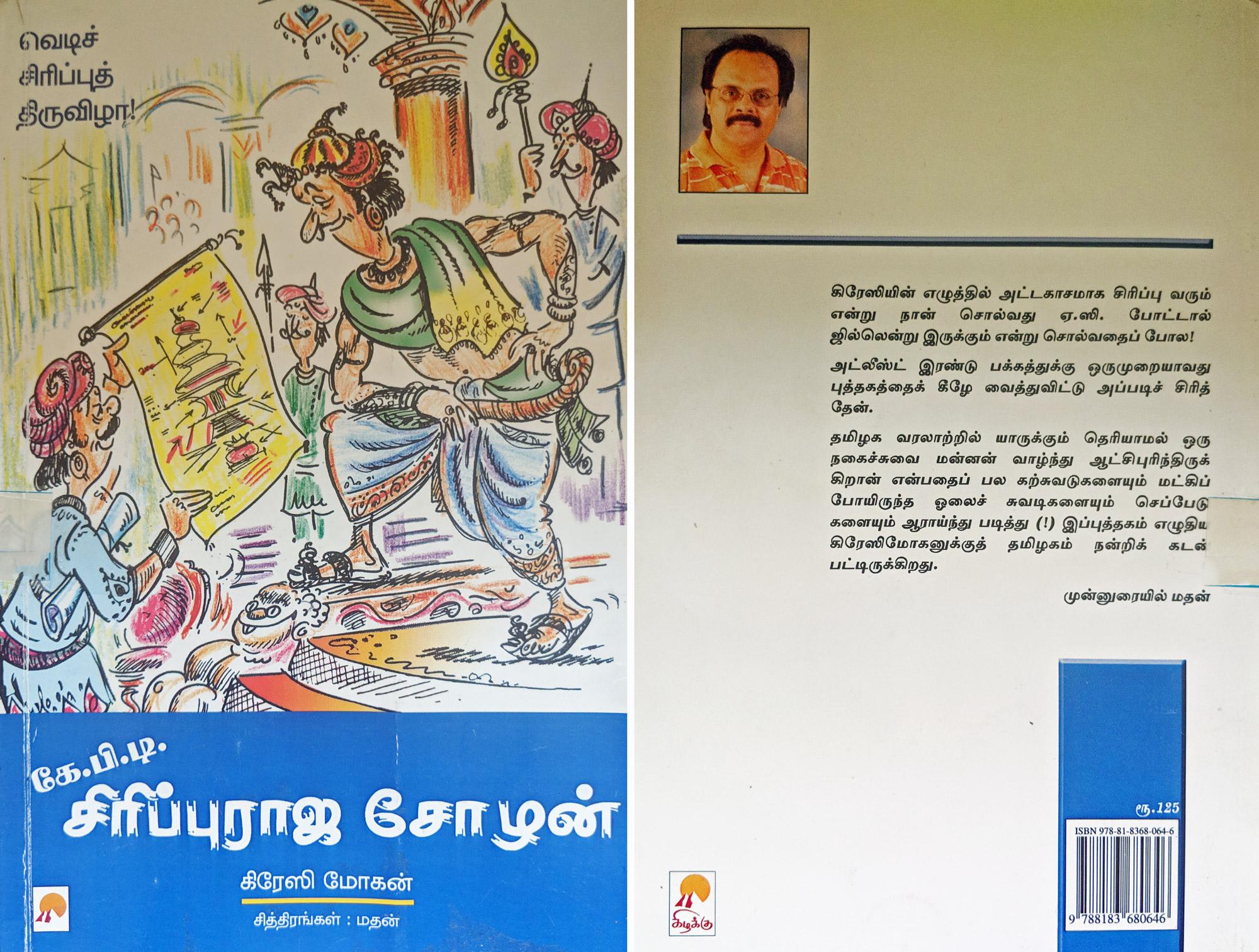 KPD Sirripuraja Chozhan by Crazy Mohan (கே.பி.டி. சிரிப்புராஜ சோழன், கிரேசி மோகன், கிழக்கு பதிப்பகம்)