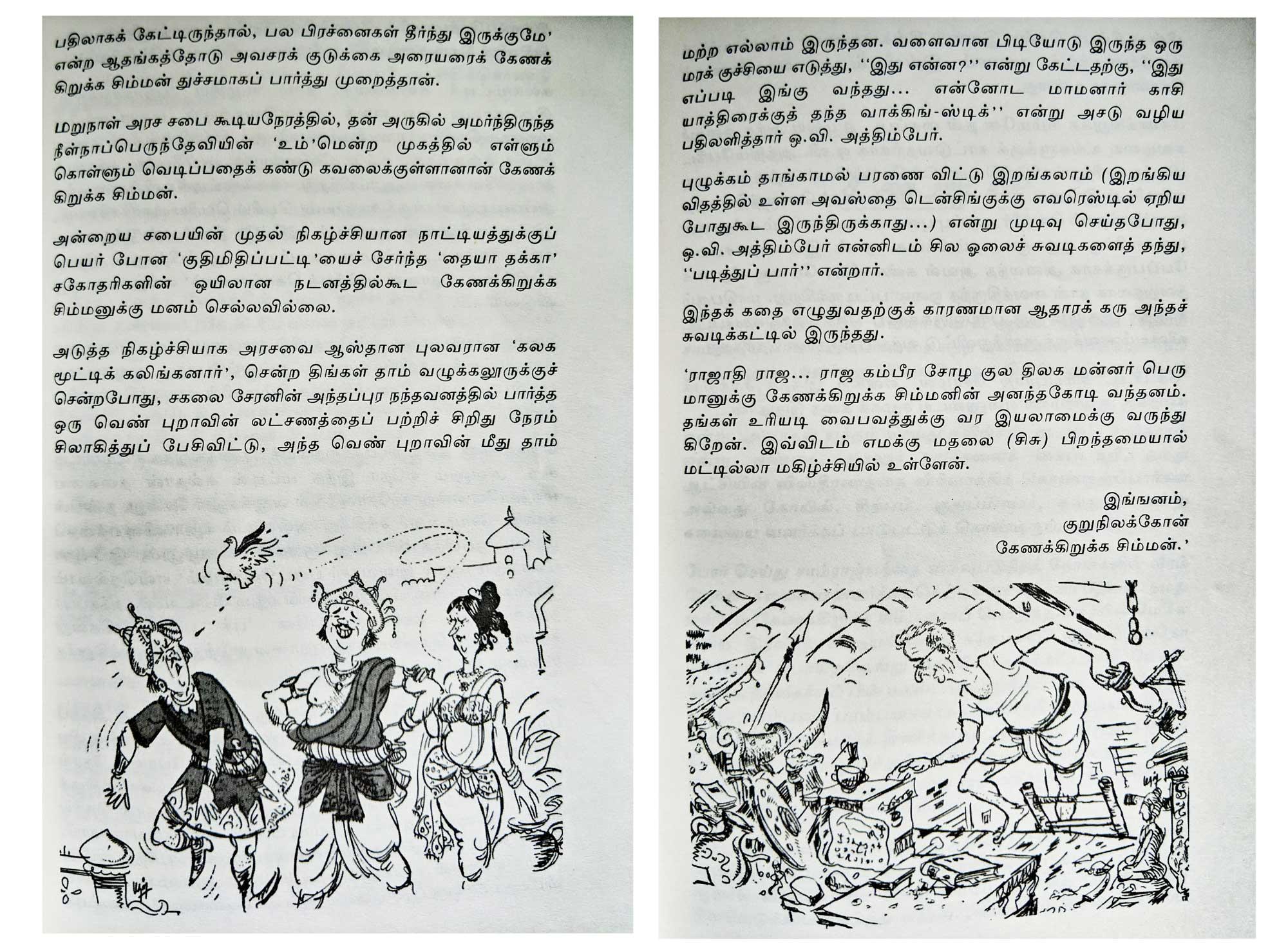 Inside pages of KPD Sirripuraja Chozhan by Crazy Mohan (கே.பி.டி. சிரிப்புராஜ சோழன், கிரேசி மோகன்). Courtesy: NHM, கிழக்கு பதிப்பகம்.