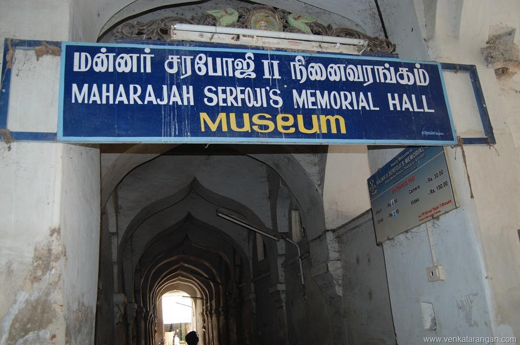 மன்னர் சரபோஜி II நினைவரங்கம் (Museum), Maharajah Serfoji's Memorial Hall Museum