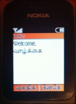 Nokia 100 showing Tamil Unicode SMS sent
