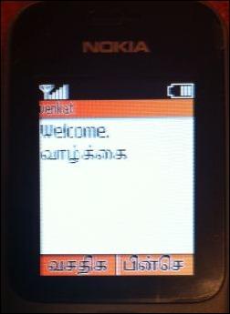 Nokia 100 showing Tamil Unicode SMS sent