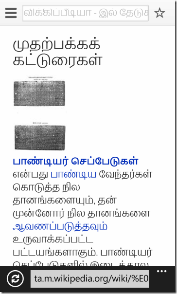 Tamil_Rendering_WindowsPhone8-2