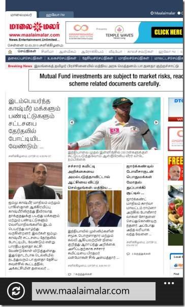 Tamil_Rendering_WindowsPhone8