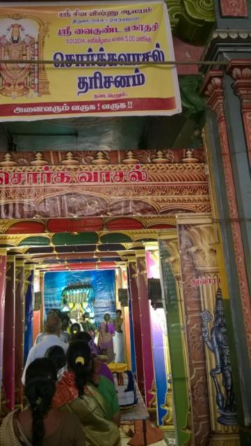 Siva-Vishnu-Temple-TNagar-Vaikunda-Vaasal