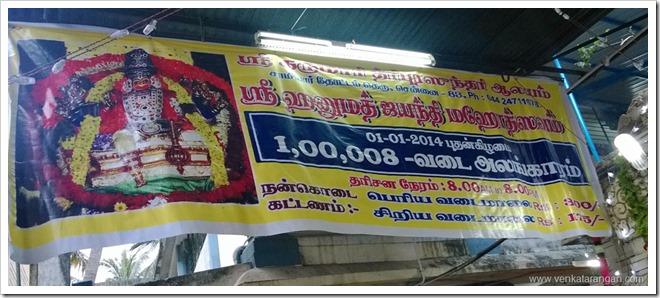 sri-hanuman-jayanthi-2-2014