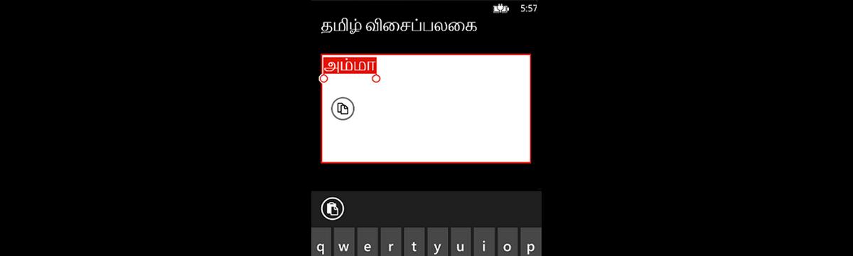 Windows Phone 8 - Tamil Keyboard by Vishwak Solutions