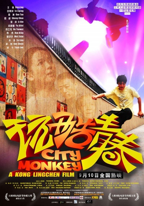 city-monkey-2010-movie
