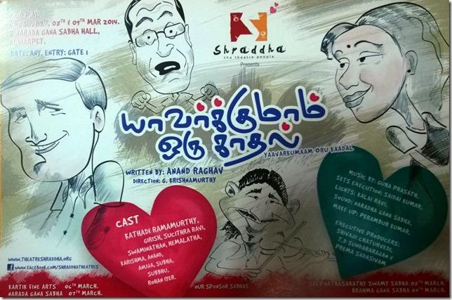 shraddha play