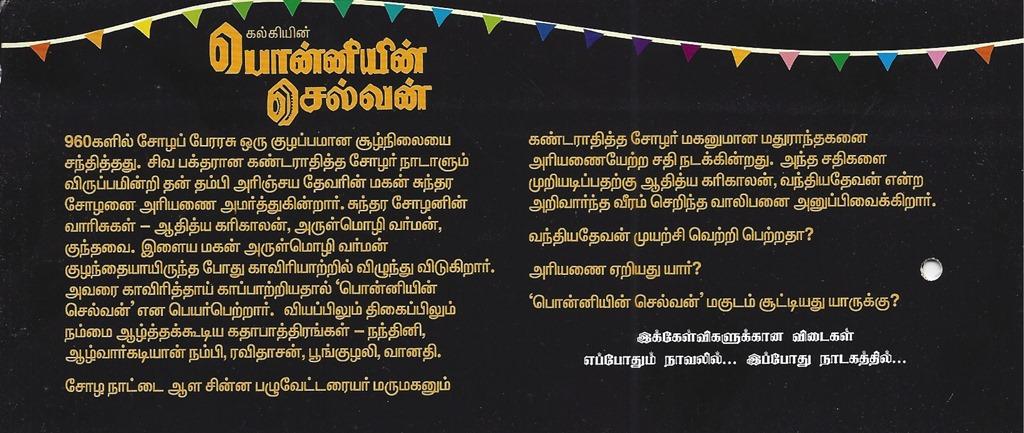 Ponniyin Selvan play | Venkatarangan