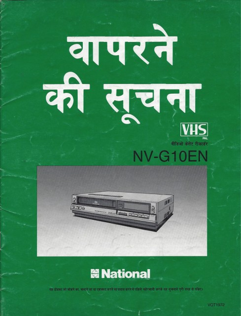 National-VCR