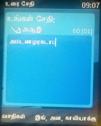 Typing Tamil using T9  in Nokia 301 (தமிழில் தட்டச்சு நோக்கியா 301)