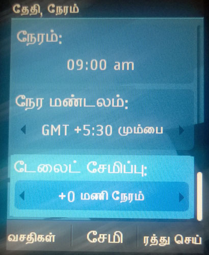 Nokia 301 settings screen in Tamil