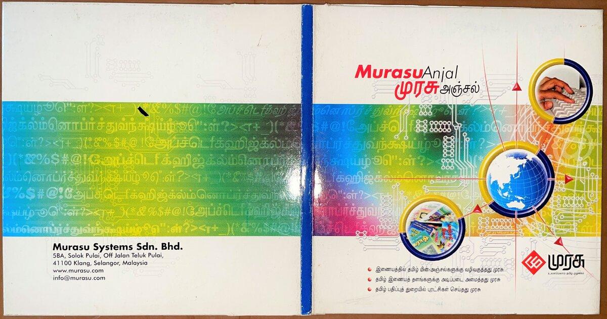Compact Disc with Murasu Anjal software released on 2003 (2003இல் வெளிவந்த முரசு அஞ்சல் செயலியின் பதிப்பு)