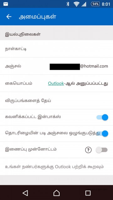 Microsoft Outlook Android App in Tamil