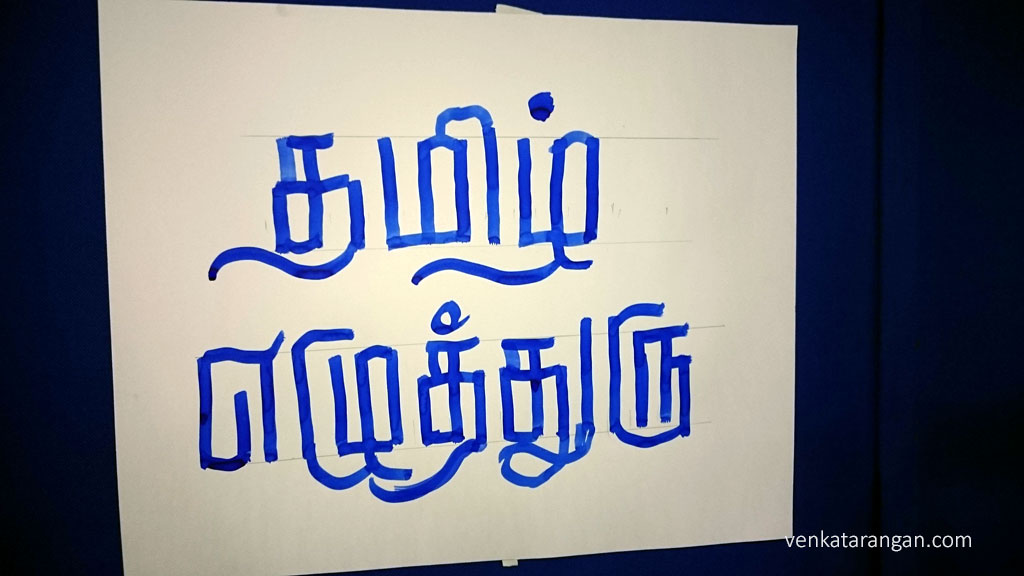 Tamil-Typography2015-106