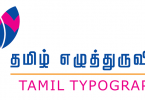 Tamil-Typography2015-Featured