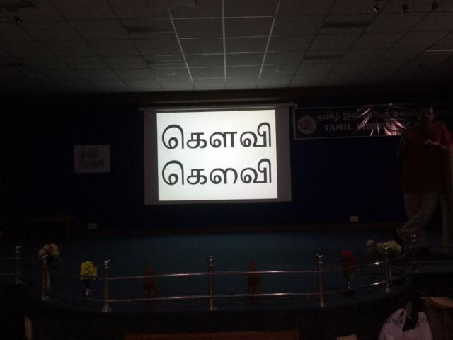 TamilVirtualAcademy-101