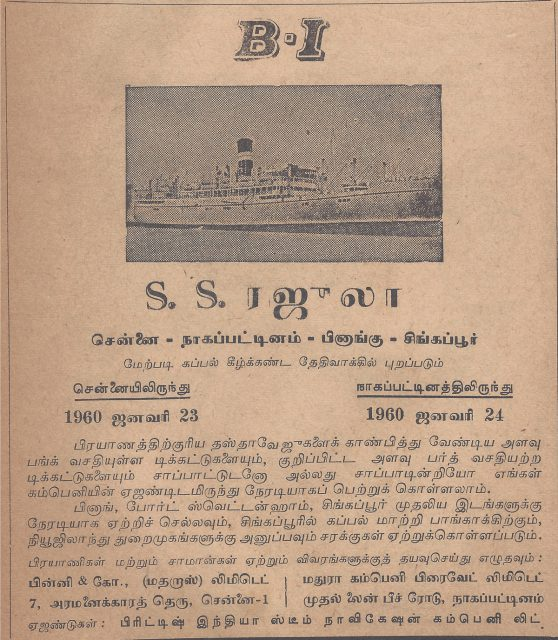 S.S.Rajulu cruise ship from Chennai (India) to Singapore via Nagapattinam (India) and Penang (Malaysia)