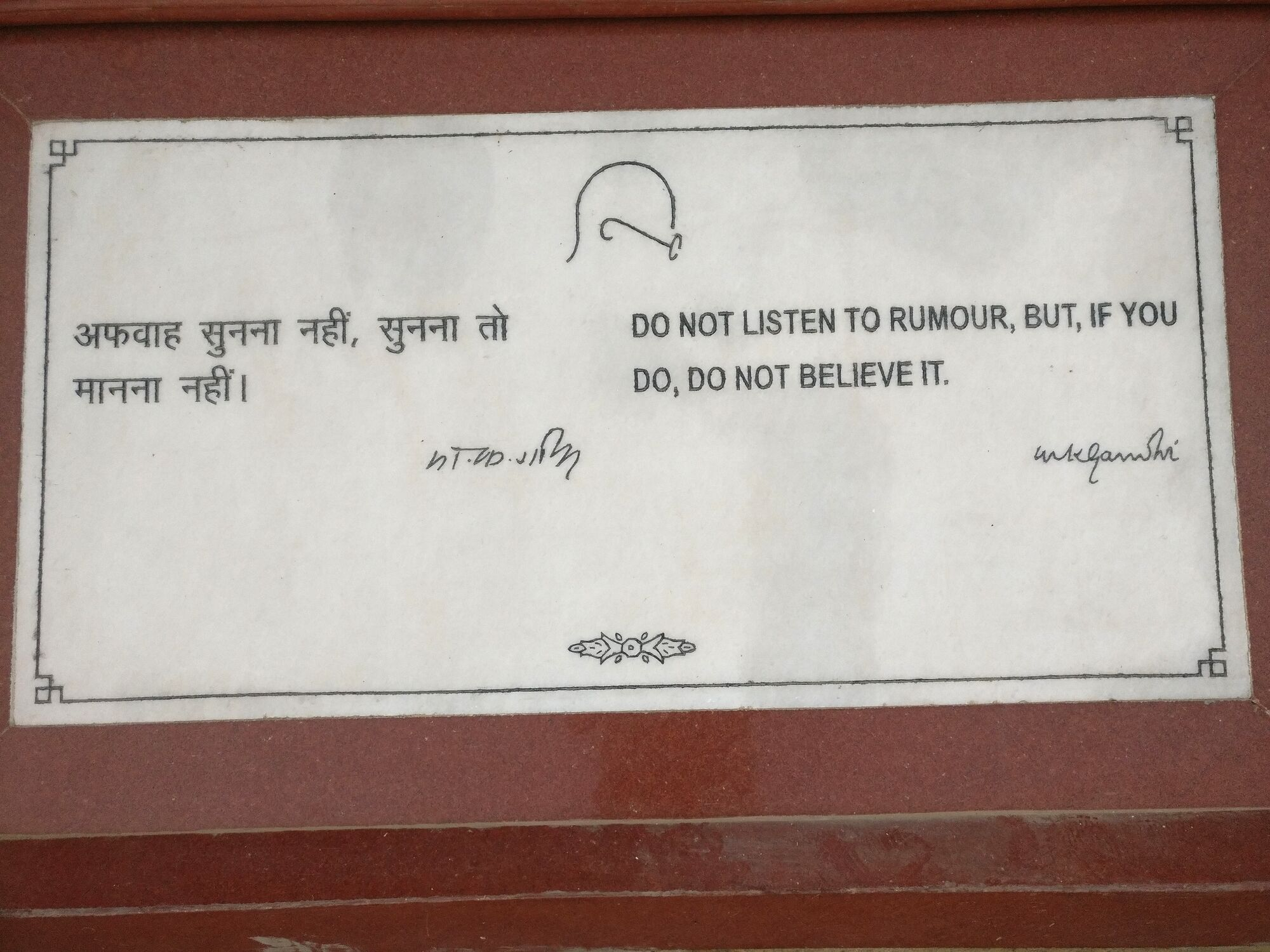 Do not listen to rumour, but, if you do, do not believe it - M.K.Gandhi