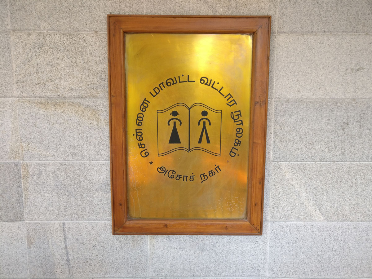 AshokNagar-Chennai-Public-Library-8