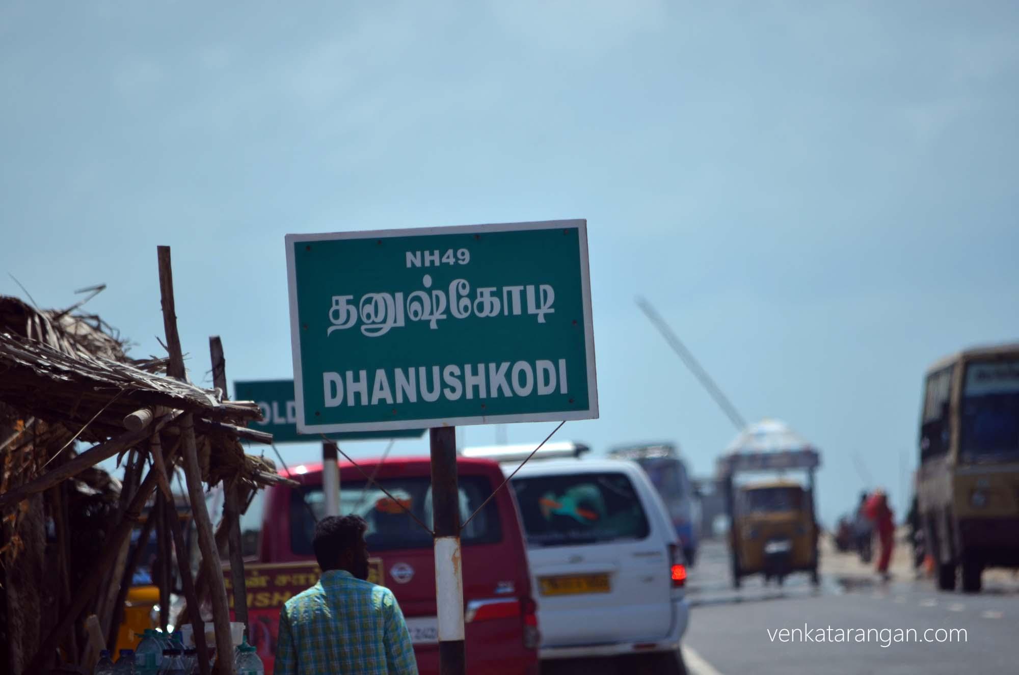 Dhanushkodi (தனுஷ்கோடி) town - National Highway 49