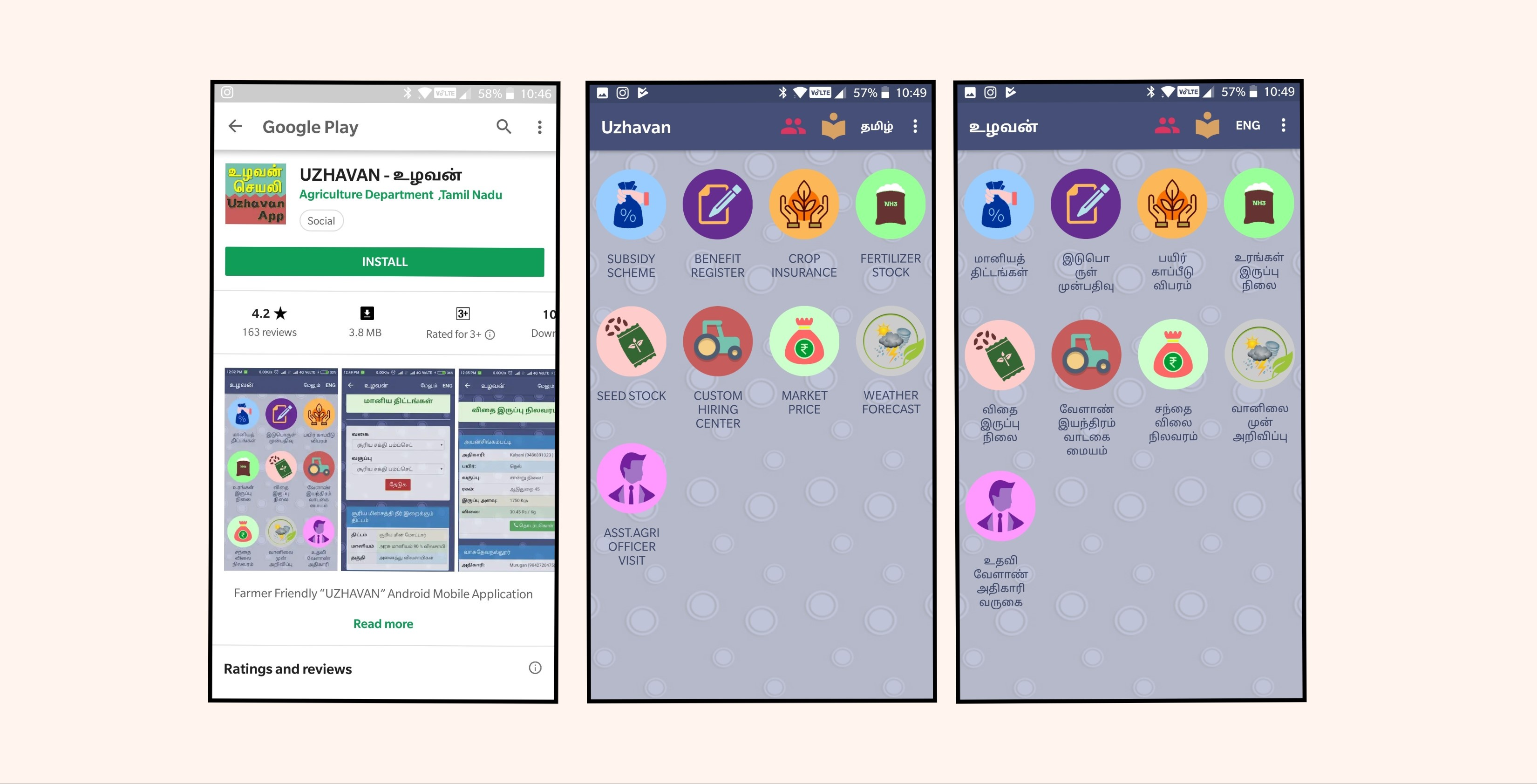 உழவன் செயலி - An App for Farmers