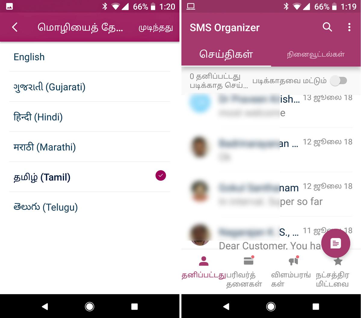 மைக்ரோசாப்ட் குறுஞ்செய்தி செயலி தமிழில் - Microsoft SMS Organizer supports Tamil User Interface