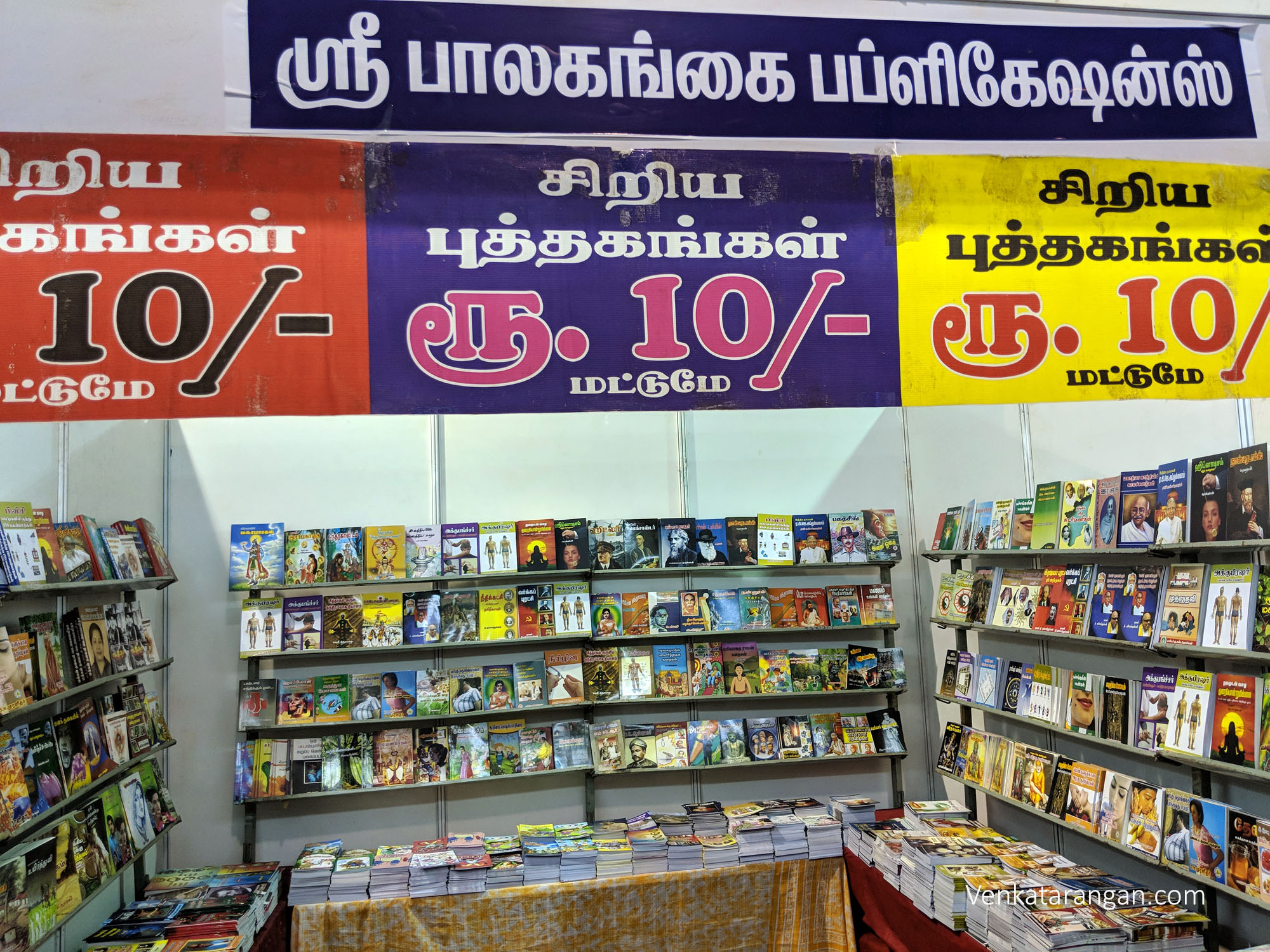 Surprised, to find books for as low as ₹10 - சிறிய புத்தகங்கள் ₹10 மட்டுமே