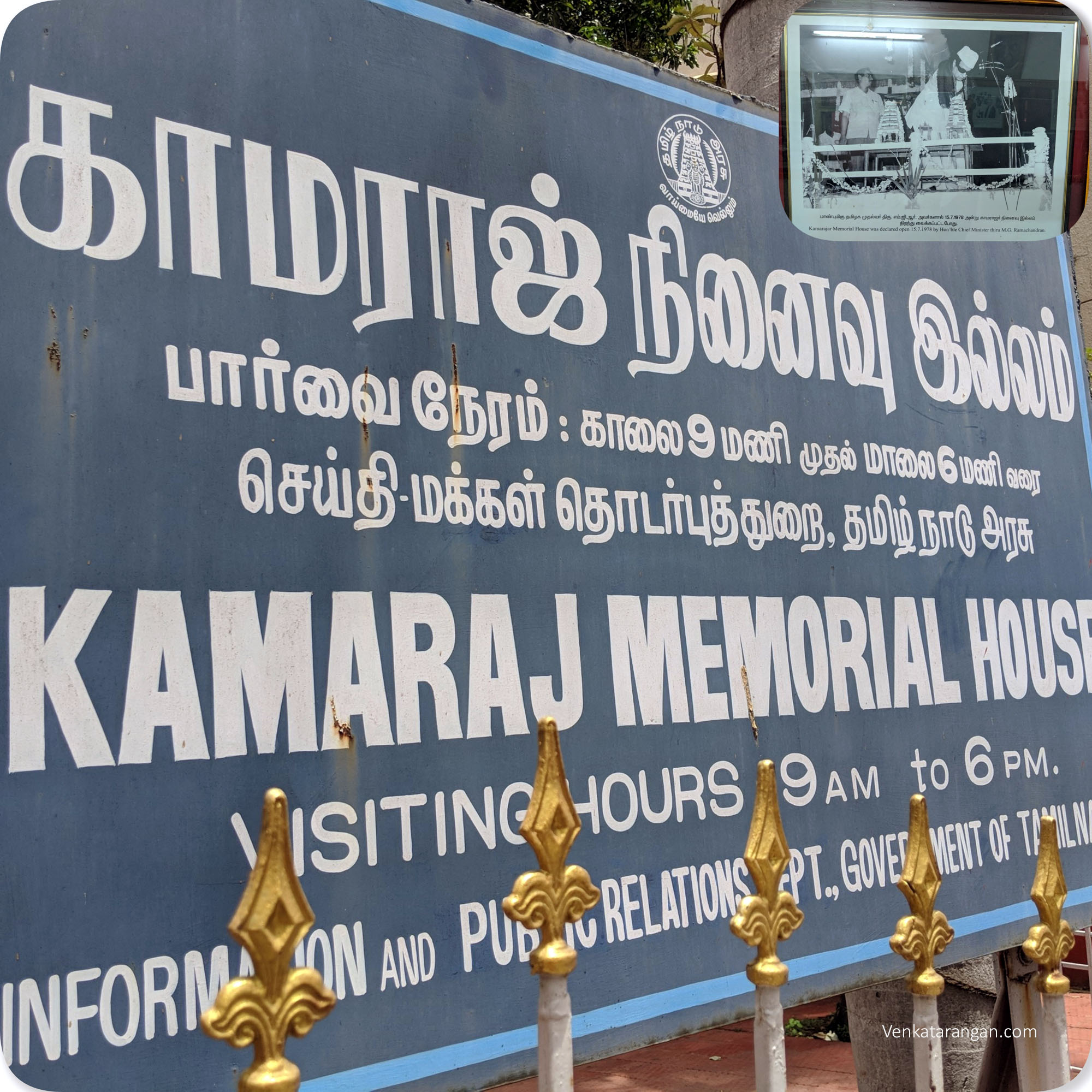 Kamarajar Memorial House was declared open on 1978 by then Chief Minister Thiru M.G.Ramachandran - காமராஜர் நினைவு இல்லம், 1978இல் அப்போதைய முதல்வர் திரு எம்.ஜி.ஆர். அவர்களால் திறக்கப்பட்டது.