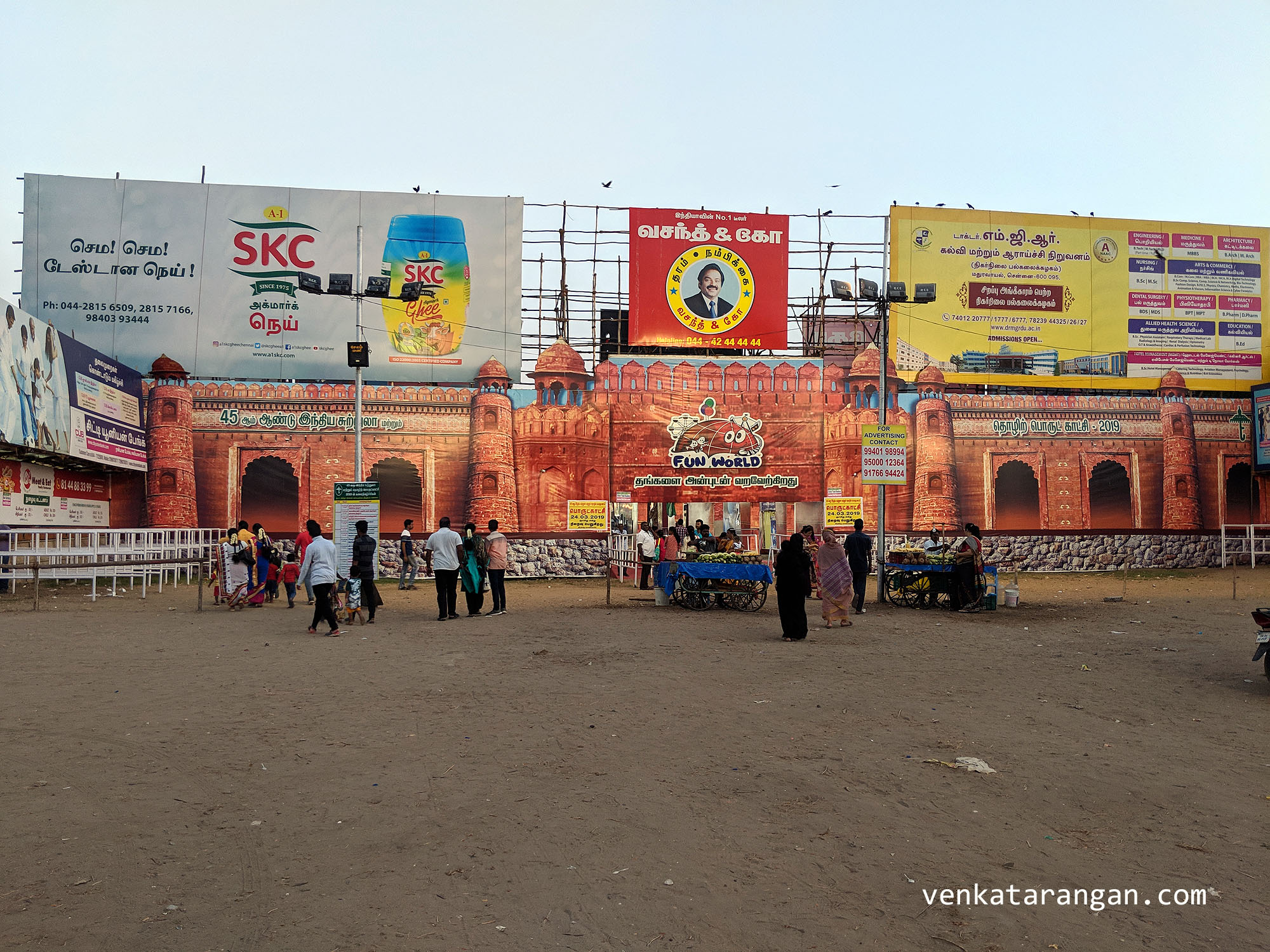 Chennai Trade Fair 2019 - 45ஆம் ஆண்டு இந்திய சுற்றுலா தொழிற் பொருட்காட்சி 2019