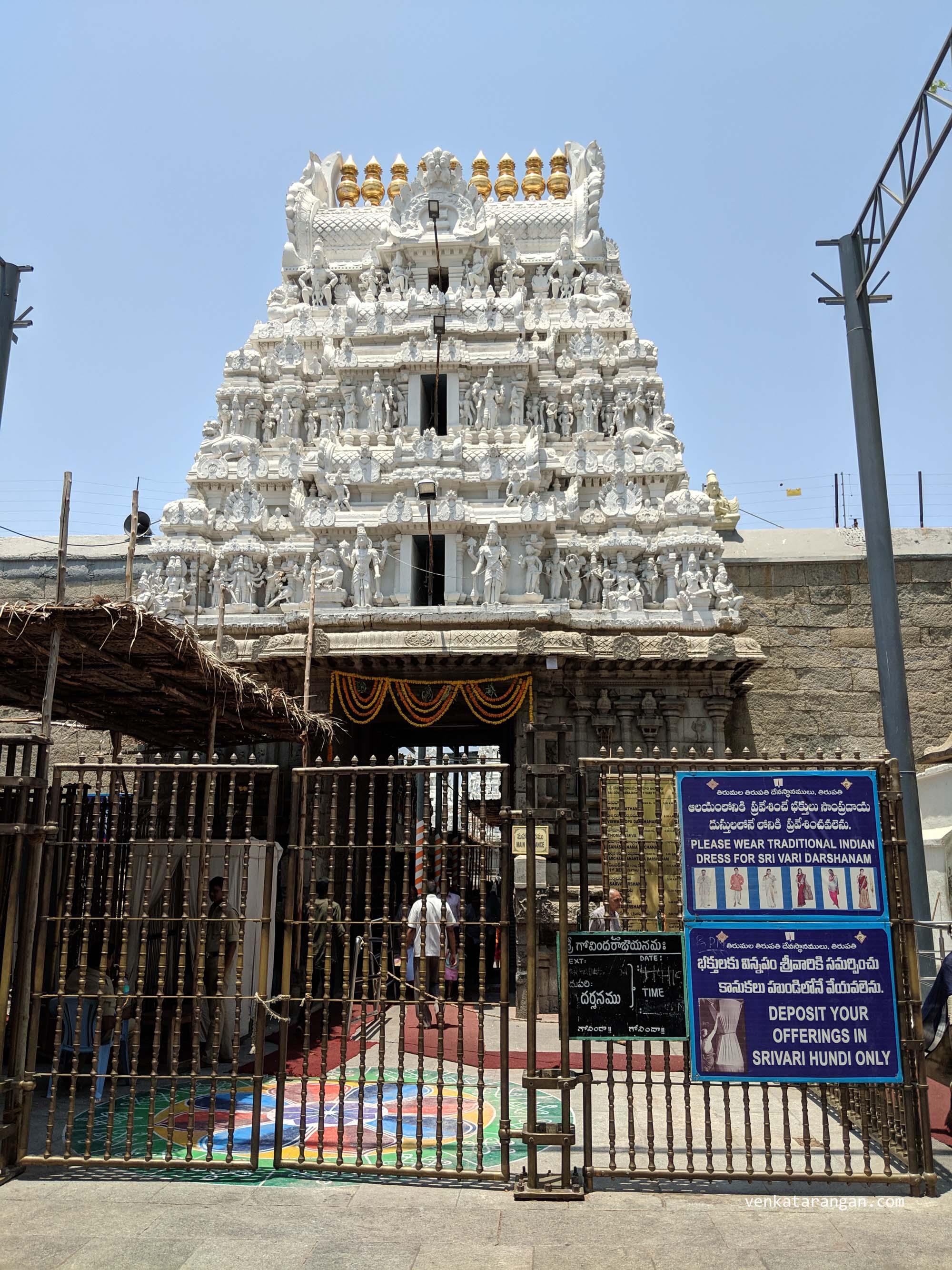 Sri Govindaraja Temple, Tirupati (ஸ்ரீ கோவிந்தராஜ சுவாமி கோயில், திருப்பதி)