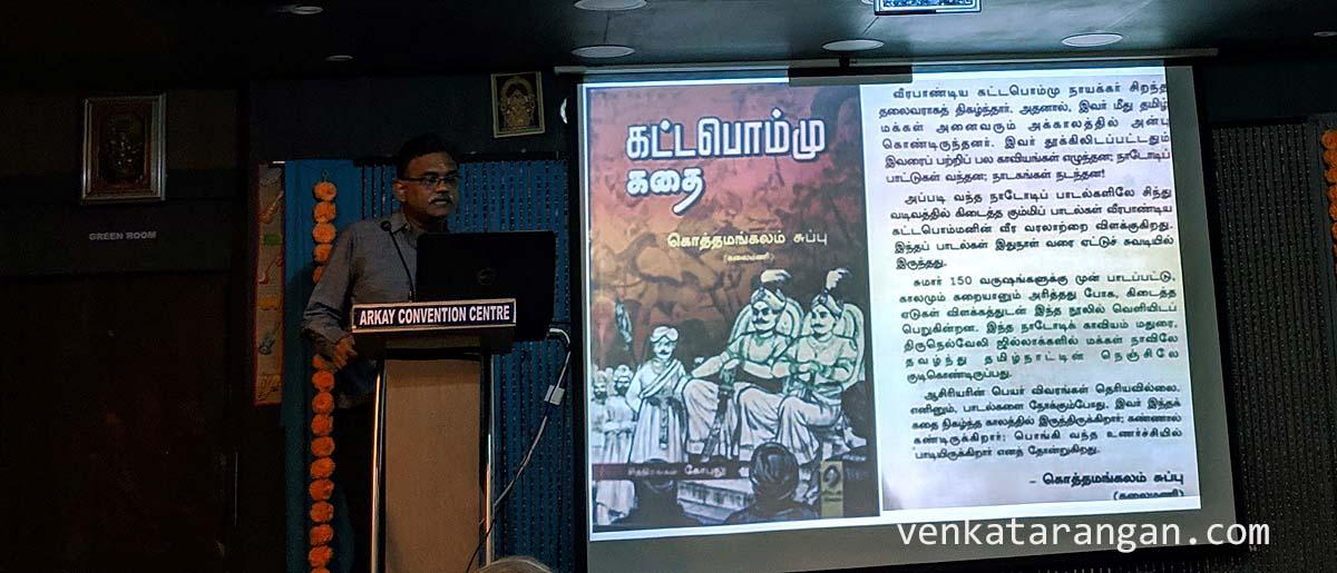 Kothamangalam Subbu (கொத்தமங்கலம் சுப்பு) writes a book Kattapommu Kathai (கட்டபொம்மு கதை)