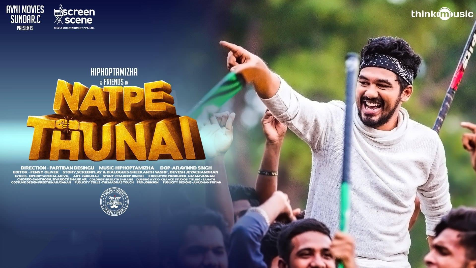 நட்பே துணை (2019) - தமிழ் திரைப்படம் விமர்சனம்