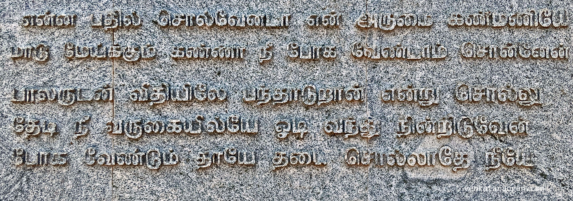 A popular song by Oothukkadu Venkata Kavi (1700-1765) who was one of the pioneering composers in Indian classical Carnatic music.