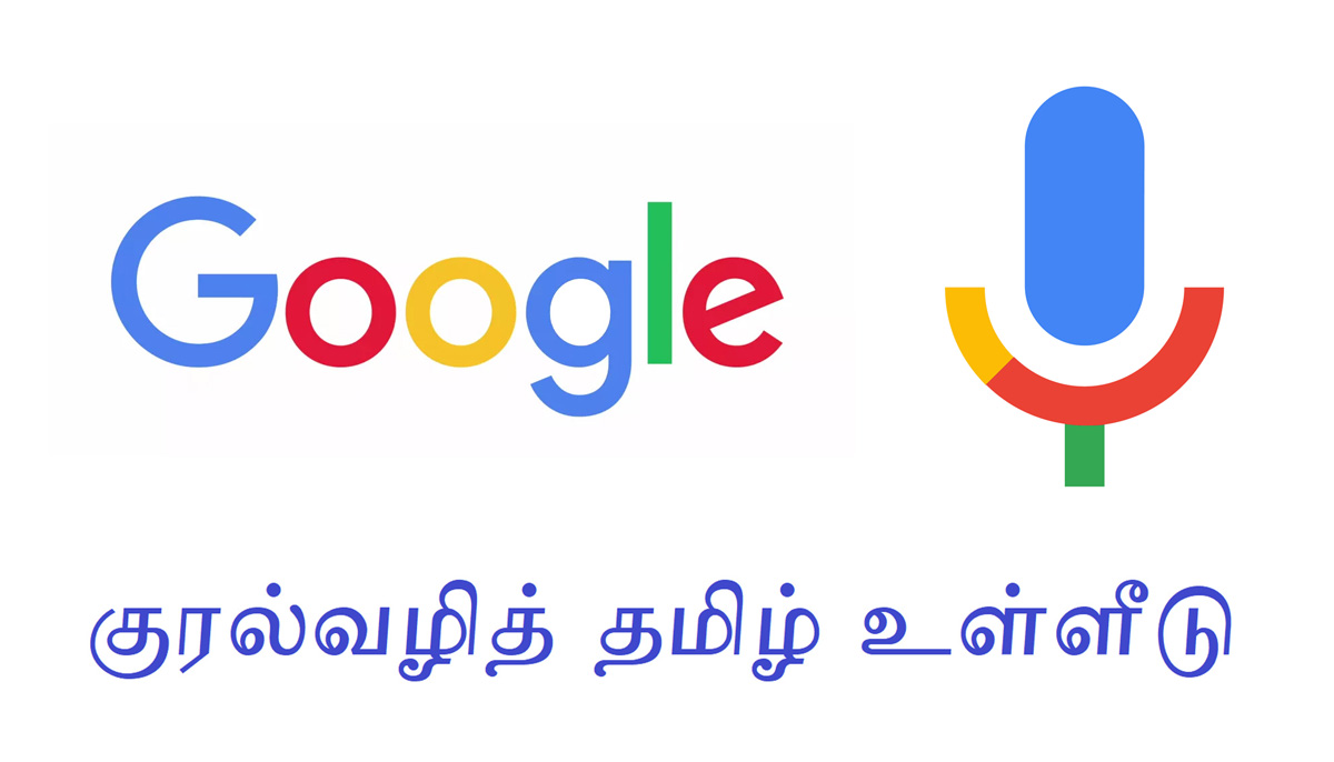 Google Tamil Voice Typing