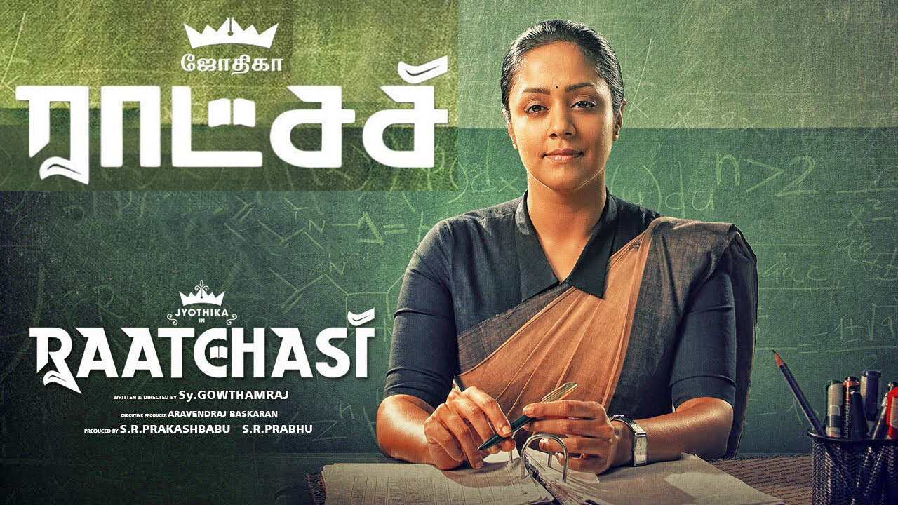 ஜோதிகா நடிக்கும் ராட்சசி (2019) - Jyothika in Raatchasi (2019)