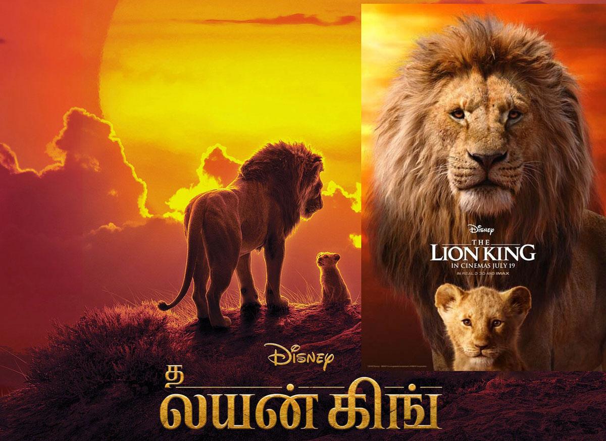 The Lion King in Tamil (தி லயன் கிங்)