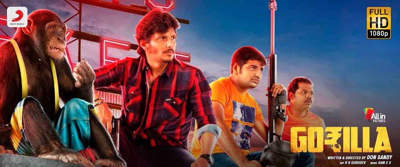 கொரில்லா (2019)