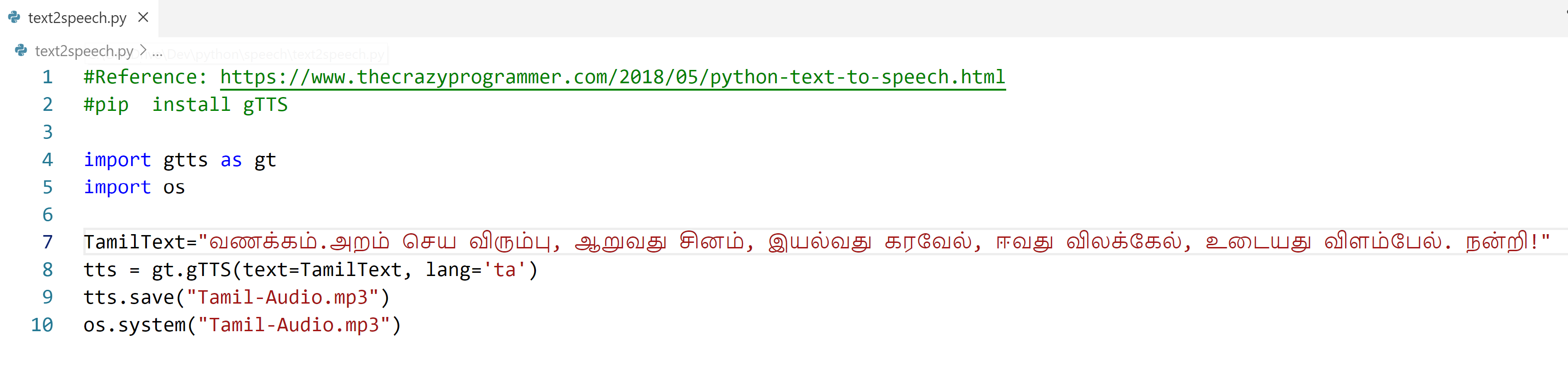 Python code snippets for Speech in Tamil | Venkatarangan