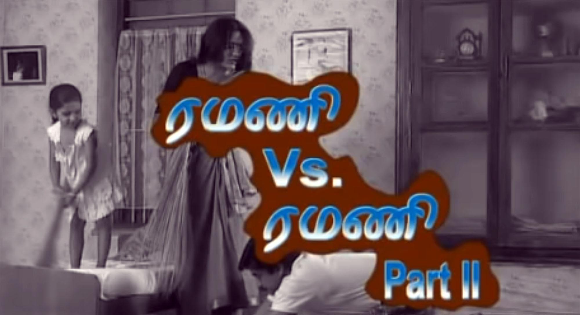 ரமணி vs ரமணி